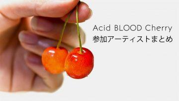 ABCのアルバム「Acid BLOOD Cherry」に参加してるアーティストまとめ
