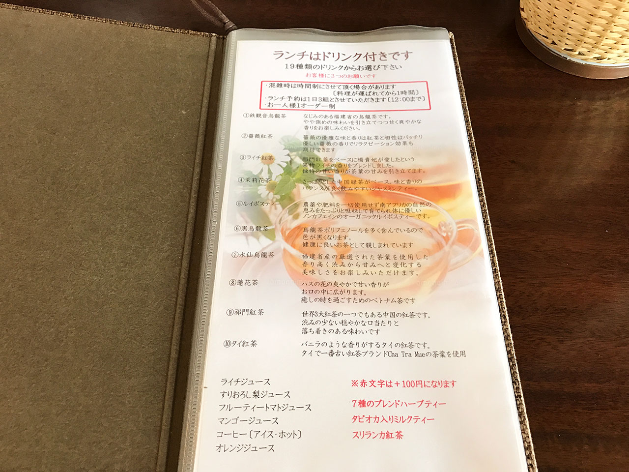 花小金井「杏s カフェ」のメニュー01