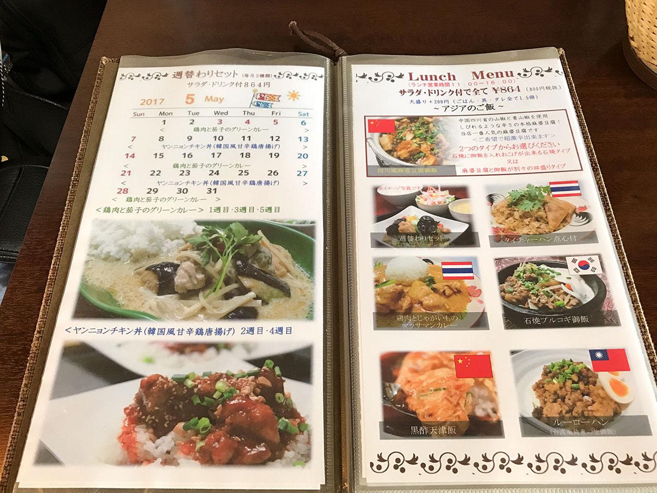 花小金井「杏s カフェ」のメニュー02
