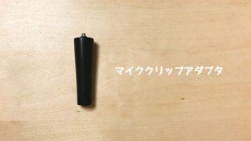 マイクスタンドを三脚代わりに使える「マイククリップアダプタ」が便利