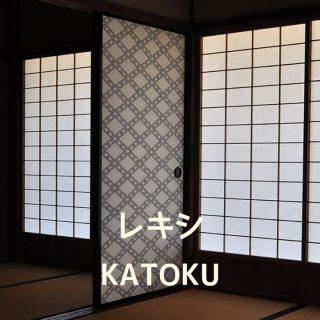 関連記事『レキシの「KATOKU」は言葉遊びが巧みだしメロディーもキャッチーですごい』のサムネイル画像