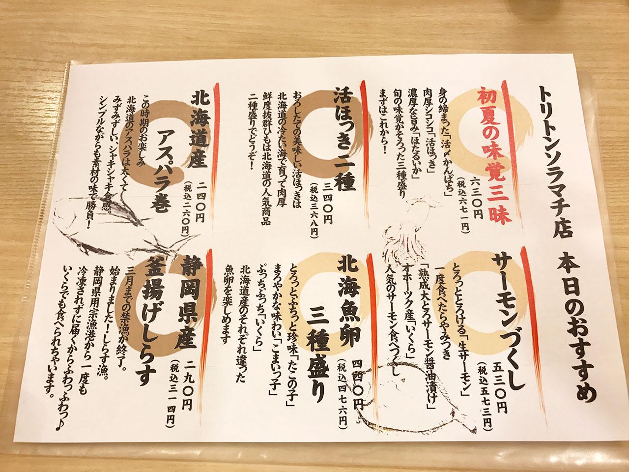 東京ソラマチ「トリトン」のメニュー01