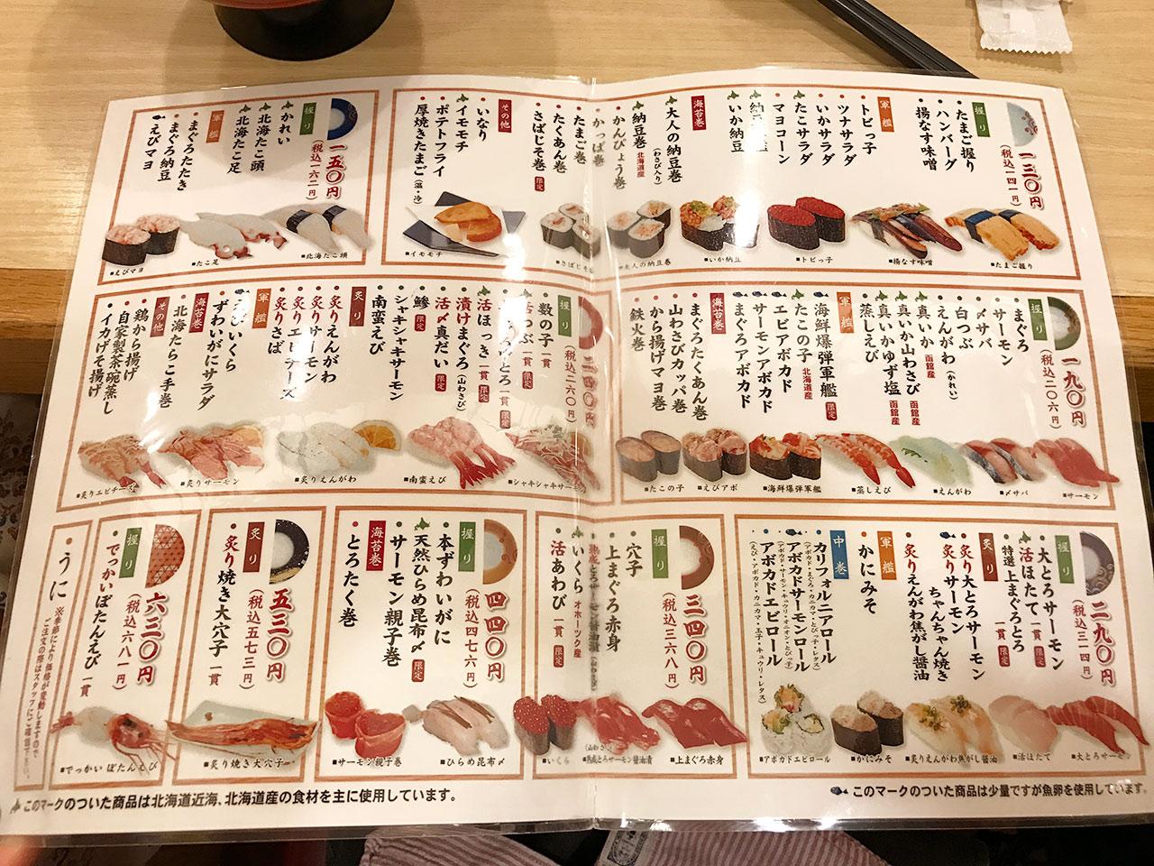東京ソラマチ「トリトン」のメニュー03