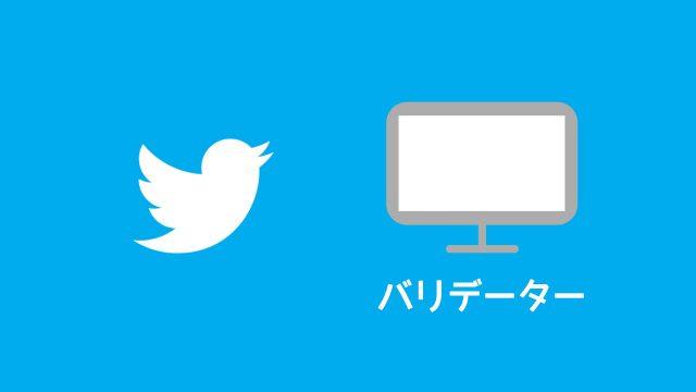 TwitterでURLを投稿した時に出る画像を修正する方法!バリデーターの使い方