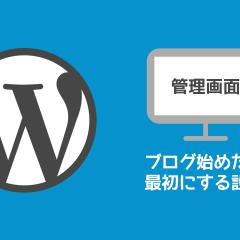 関連記事『WordPressでブログを始めたらまずやっておきたい設定』のサムネイル画像