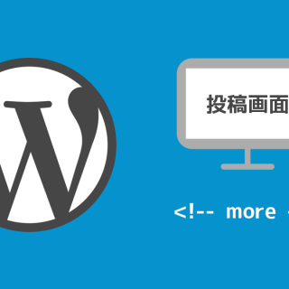 関連記事『WordPressで記事にmoreタグを入れる方法と入れておくメリット』のサムネイル画像