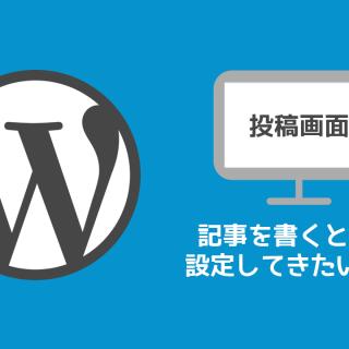 関連記事『WordPressでブログを投稿する際に絶対に設定しておくべき項目』のサムネイル画像