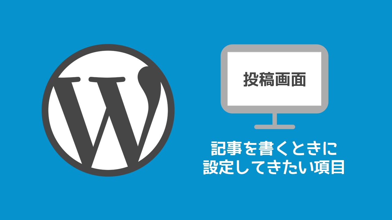 WordPressでブログを投稿する際に絶対に設定しておくべき項目