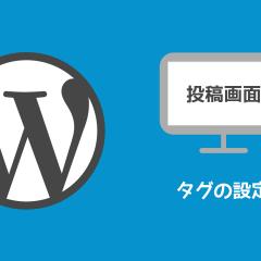 WordPressでブログを投稿する際に「タグ」を設定する方法