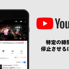 関連記事『YouTubeの動画の停止時間を指定する方法』のサムネイル画像