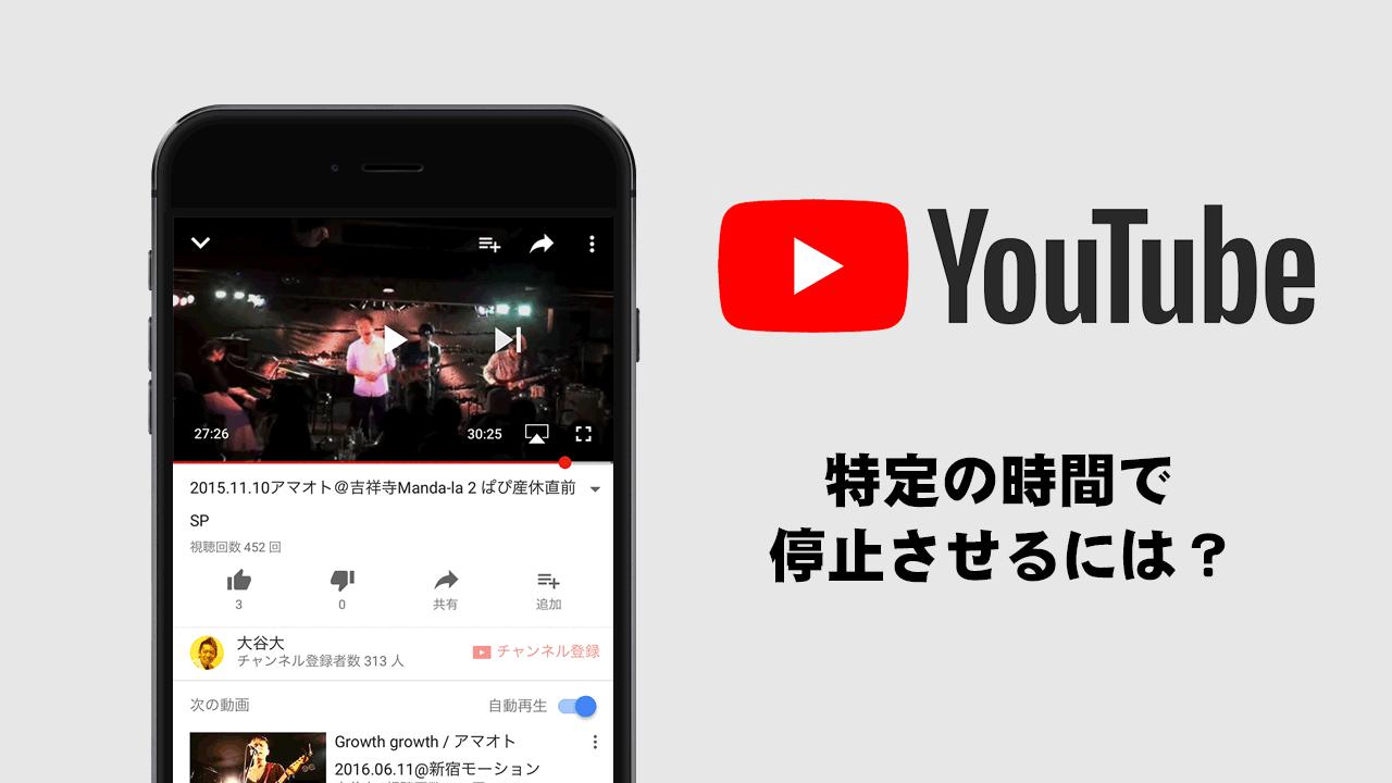 YouTubeの動画の停止時間を指定する方法