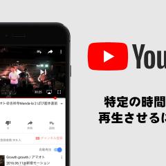 関連記事『YouTubeの動画を秒数で時間指定!途中から再生させるリンクを取得する方法』のサムネイル画像
