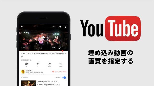 YouTubeの埋め込み動画の画質を指定して再生させる方法