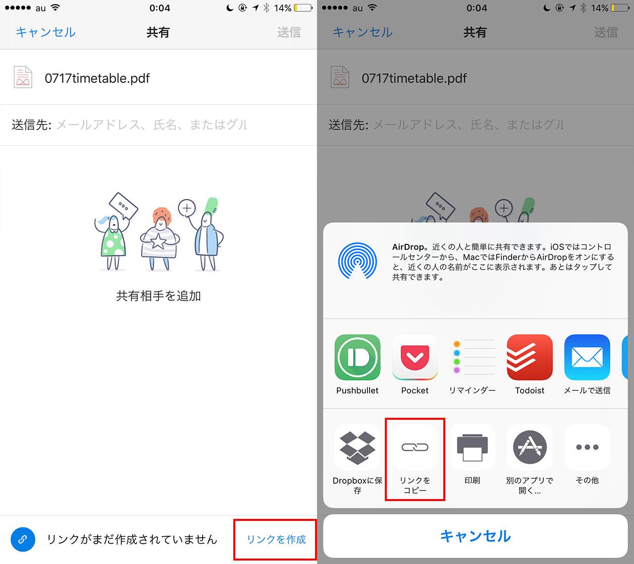 iPhoneで写真や動画を共有するのにDropboxが便利! | delaymania