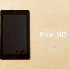 プライム会員なら数千円で買えるタブレット「Fire HD 8」はコスパ良すぎ!動画視聴用には十分すぎる!