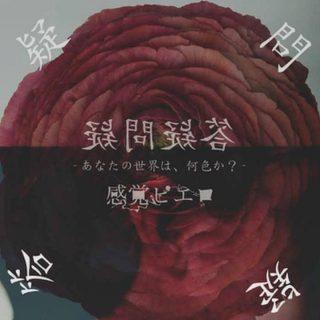 関連記事『映画「22年目の告白」の主題歌「疑問疑答」がカッコよすぎる!』のサムネイル画像