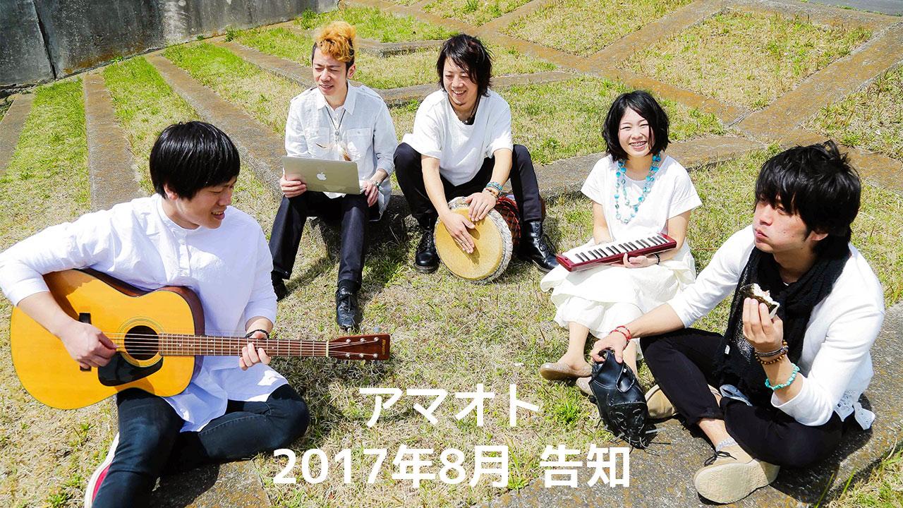 【告知】2017年8月アマオトの活動告知!8/5に池袋ロサでライブします!