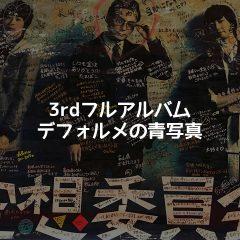 空想委員会の3rdアルバム「デフォルメの青写真」が完成度高くて良すぎ!