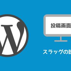 WordPressでブログを投稿する際に「スラッグ」を設定する方法