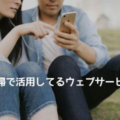 夫婦の情報を共有するために活用しているウェブサービス