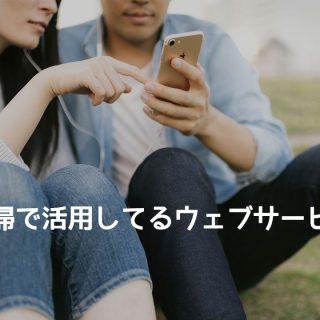 関連記事『夫婦の情報を共有するために活用しているウェブサービス』のサムネイル画像