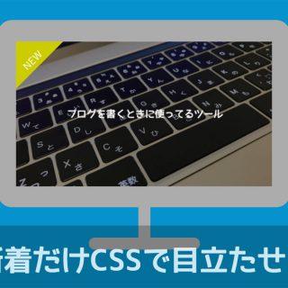 関連記事『CSSで新着記事に新着マークを付ける方法』のサムネイル画像