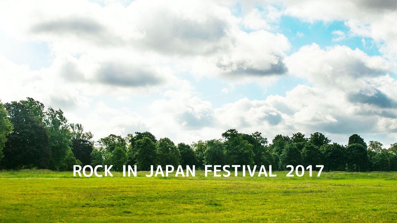 ロッキンジャパン2017に行ったとしたら僕ならどのバンドを見るかを妄想してみた