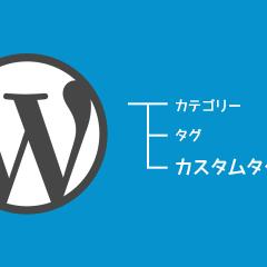 WordPressのカスタムタクソノミーをプラグイン無しで設定する方法