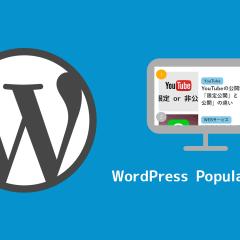 WordPress Popular Postsを使って期間を指定したランキングを実装する方法