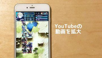 スマホでYouTubeの動画が拡大できるように!縦長の動画もスマホで快適に見れる!