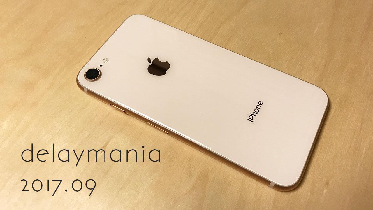 【2017年09月まとめ】iPhone 8発表でiPhone系記事多めでした