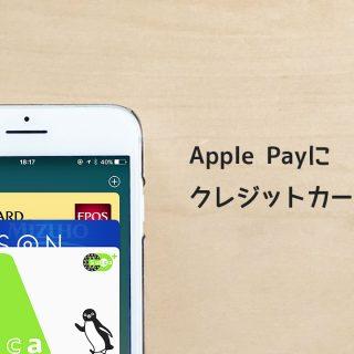 関連記事『iPhoneでApple Payが使えるようにクレジットカード登録する方法』のサムネイル画像