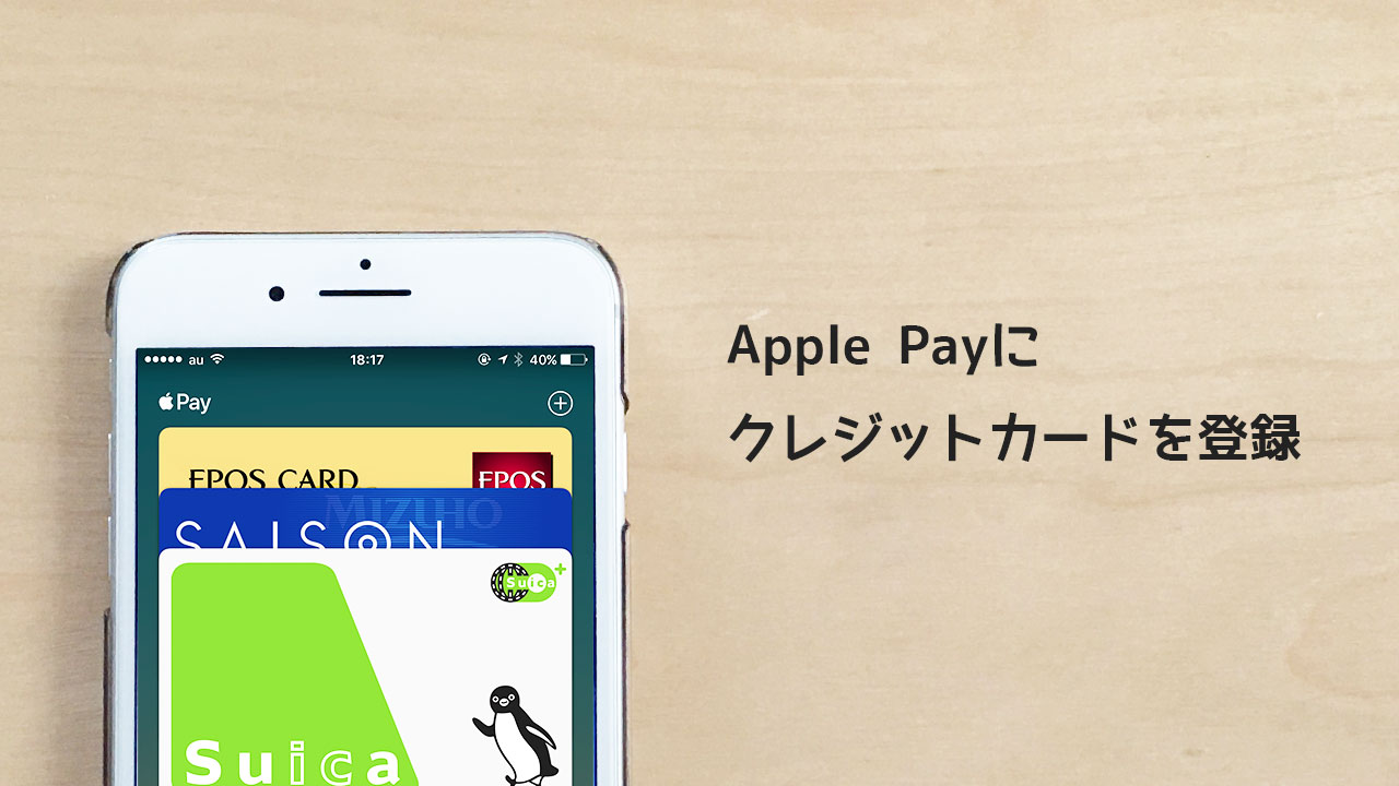 iPhoneでApple Payが使えるようにクレジットカード登録する方法