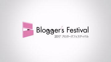 【告知】ブロフェス2017の第3セッションのステージAで話す内容をざっくり紹介します #ブロフェス2017