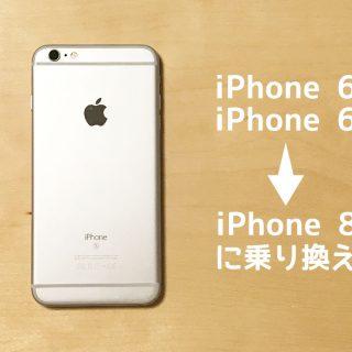 関連記事『iPhone 6, iPhone 6sからiPhone 8に乗り換える人はどれくらい変化があるのか』のサムネイル画像