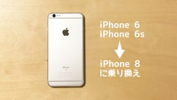 iPhone 6, iPhone 6sからiPhone 8に乗り換える人はどれくらい変化があるのか