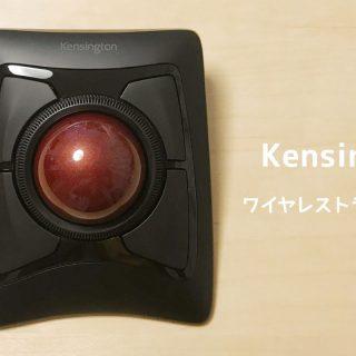 関連記事『Kensingtonのワイヤレストラックボールが操作しやすくていい感じ!』のサムネイル画像