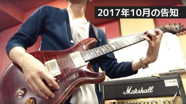【告知】2017年10月はアマオトのライブが10/7, 10/16, 10/31の3本!