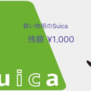 関連記事『iPhoneに2枚目のSuicaを登録して用途に応じて使い分ける方法』のサムネイル画像