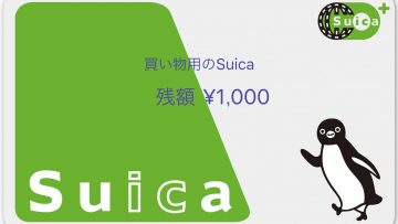 iPhoneに2枚目のSuicaを登録して用途に応じて使い分ける方法
