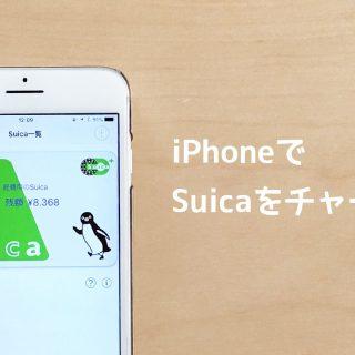 関連記事『iPhoneのSuicaアプリでSuicaにチャージする方法』のサムネイル画像