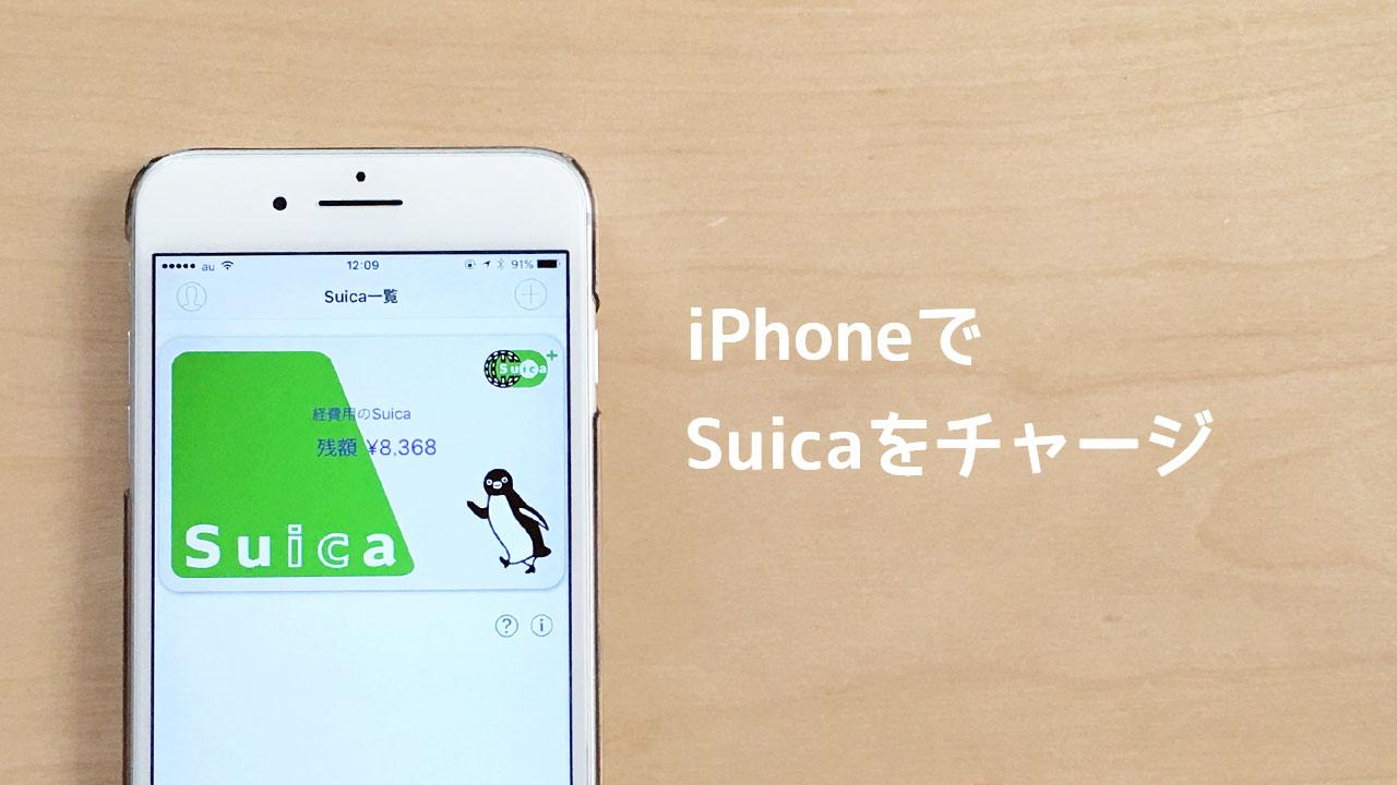 iPhoneのSuicaアプリでSuicaにチャージする方法