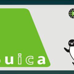 iPhoneでSuicaを購入してApple Payに登録するまでの手順