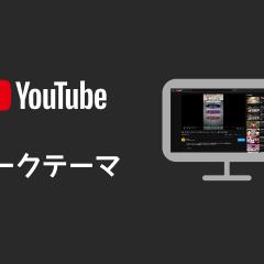 YouTubeの背景を黒くする「ダークテーマ」に切り替える方法【パソコン編】