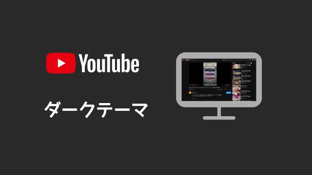 YouTubeの背景を黒くする「ダークテーマ」に切り替える方法