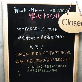 2017年10月7日青山RizMでアマオトのライブ!新曲「The Greatest Music」初披露して来ました!
