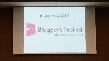 ブロフェス2017に参加!今年は登壇もしたのでそれも含めた感想 #ブロフェス2017