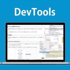 ブラウザで簡単に使える「デベロッパーツール」でHTMLやCSSを解析しよう