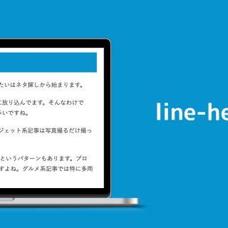【CSS】テキストの行間を調整するline-heightの使い方