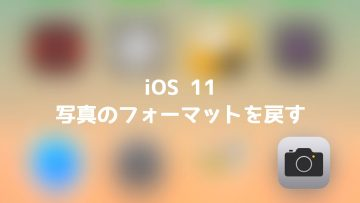 iOS 11の写真をJPEGに、動画をH.264に戻す方法